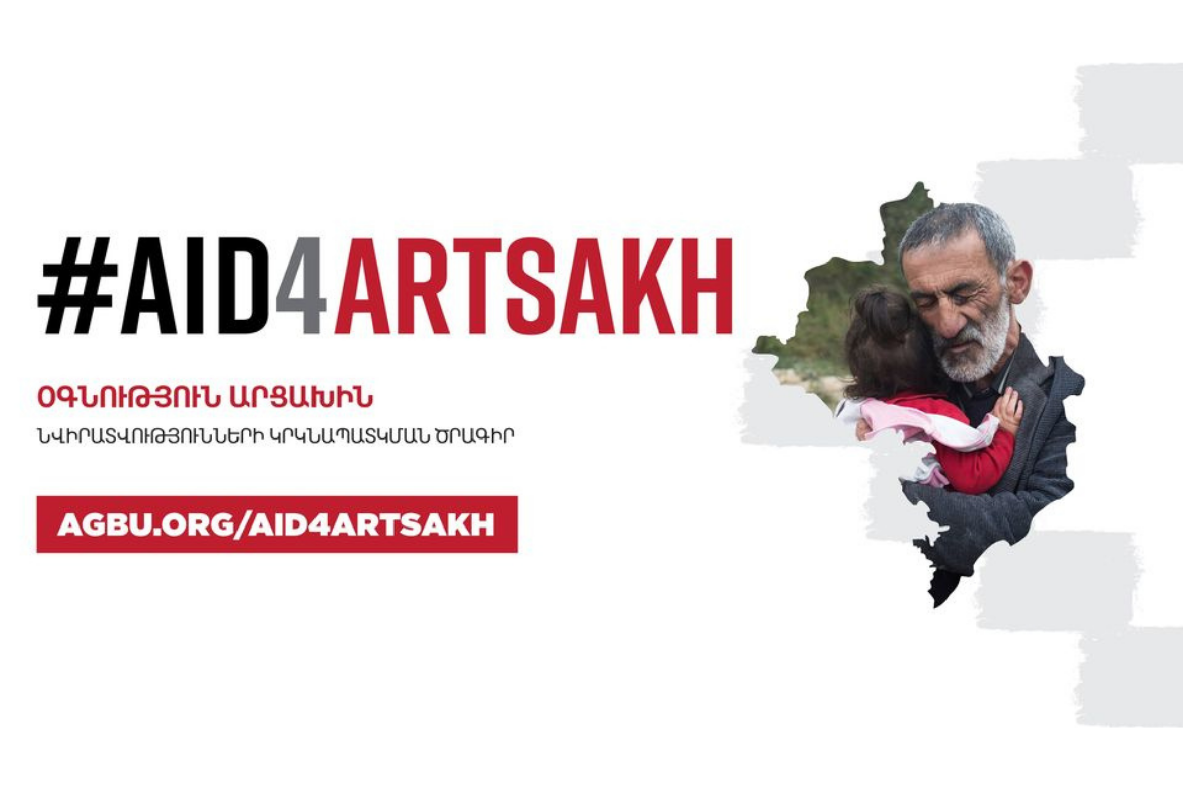 AID4ARTSAKH